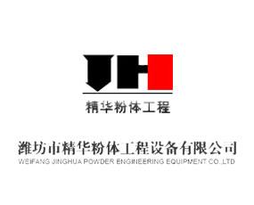潍坊市精华粉体工程设备有限公司