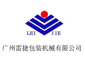 广州雷捷包装机械有限公司
