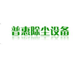 沧州普惠除尘设备有限公司