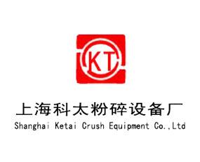 上海科太粉碎设备厂