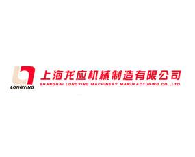 上海龙应机械制造有限公司