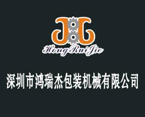 深圳市鸿瑞杰包装机械有限公司