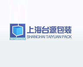 上海台源包装器材有限公司