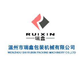 温州市瑞鑫包装机械有限公司