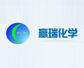 上海赢瑞化学科技有限公司
