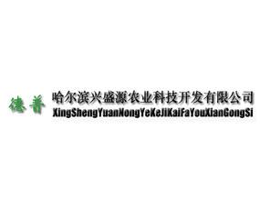 哈尔滨兴盛源农业科技开发有限公司
