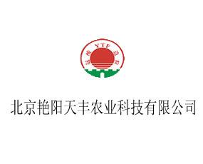 北京艳阳天丰农业科技有限公司