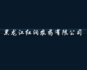 黑龙江红润农药有限公司