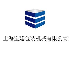 上海宝廷包装机械有限公司