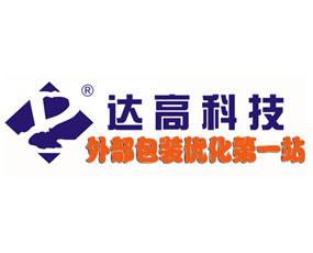 深圳市达高科技有限公司