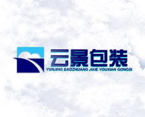 合肥云景包装机械有限公司