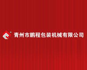 青州市鹏程包装机械有限公司