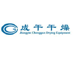 江阴市成干干燥设备有限公司