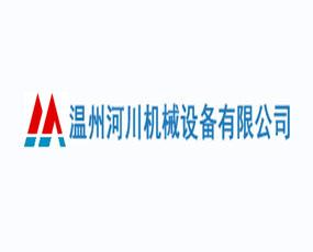 温州河川机械设备有限公司