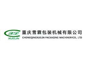 重庆雪霖包装机械有限公司