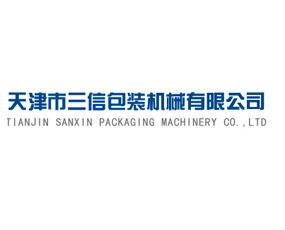天津市三信包装机械有限公司