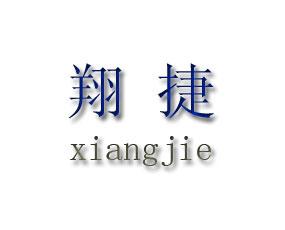 北京翔捷包装机械有限公司
