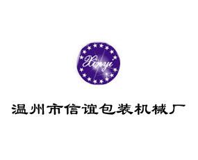 温州市信谊包装机械厂