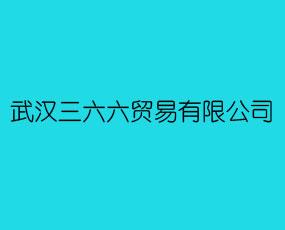 武汉三六六贸易有限公司