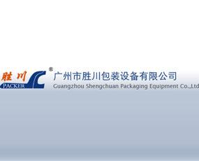 广州市胜川包装设备有限公司