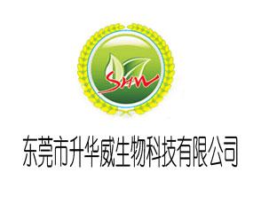 东莞市升华威生物科技有限公司