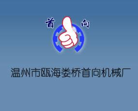 温州市瓯海娄桥首向机械厂