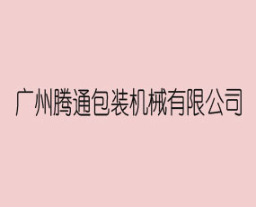 广州腾通包装机械有限公司