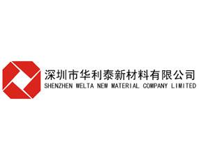 深圳市华利泰新材料有限公司