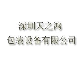 深圳市天之鸿包装设备有限公司