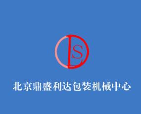 北京鼎盛利达包装机械中心