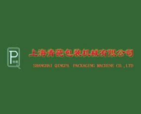 上海青葩包装机械有限公司