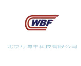 北京万博丰科技有限公司