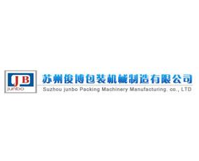苏州俊博包装机械制造有限公司
