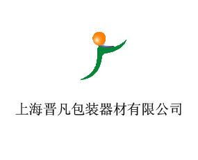 上海晋凡包装器材有限公司