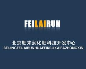 北京肥来润化肥科技开发中心