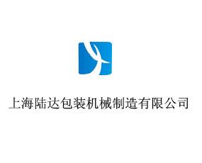 上海陆达包装机械制造有限公司