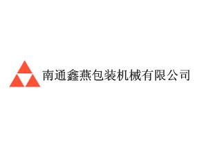 南通鑫燕包装机械有限公司