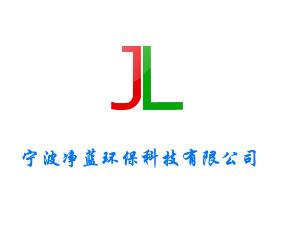 宁波净蓝环保科技有限公司