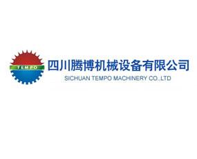 四川腾博机械设备有限公司