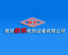 南京群邦电热设备有限公司