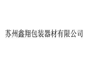 苏州鑫翔包装器材有限公司