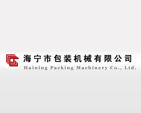 海宁市包装机械有限公司