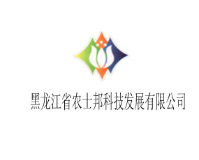 黑龙江省农士邦科技发展有限公司