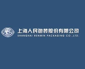 上海人民包装股份有限公司