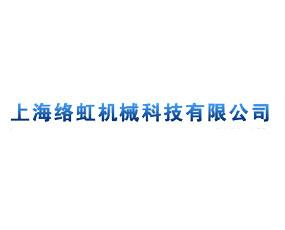 上海络虹机械科技有限公司