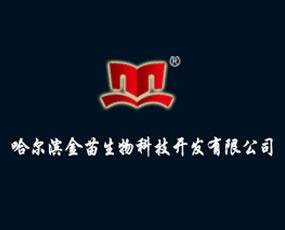 哈尔滨金苗生物科技开发有限公司
