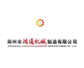 郑州市鸿通机械制造有限公司