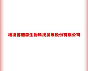 杨凌博迪森生物科技发展股份有限公司