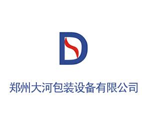郑州大河包装设备有限公司