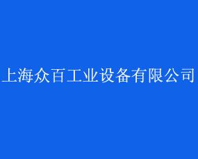 上海众百工业设备有限公司